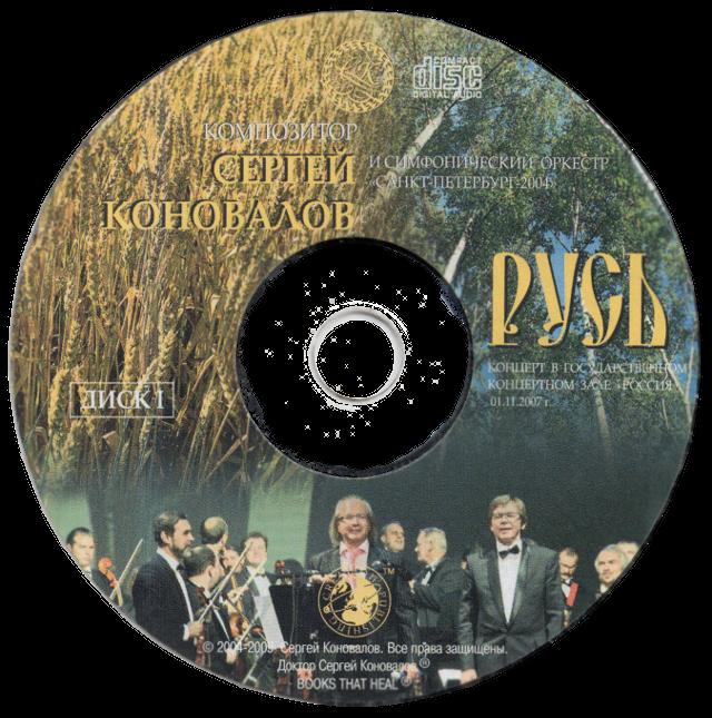 """Концерт """"Русь"""""""