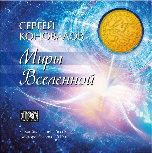 Новые CD-диски Доктора С.С.Коновалова