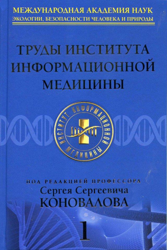 Труды Института Информационной Медицины